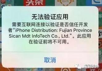 """重要通知:喔刷伙伴苹果APP显示""""无法验证应用""""的解决办法"""